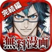 iPhone、iPadアプリ「【全巻無料】ジョーカーZERO~ギャングロード~完結編」のアイコン