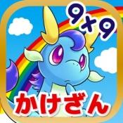 iPhone、iPadアプリ「九九を覚えてモンスター図鑑あつめ! 「九九のトライ」」のアイコン