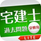 iPhone、iPadアプリ「「宅建士」過去問題《受験用》Lite」のアイコン