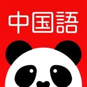 iPhone、iPadアプリ「究極中国語」のアイコン
