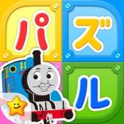 iPhone、iPadアプリ「きかんしゃトーマスとパズルであそぼう!子供向け無料知育パズルのアプリ」のアイコン