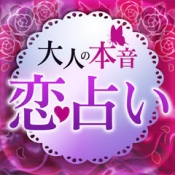 "iPhone、iPadアプリ「大人の""本音""恋占い~不倫愛・略奪愛・復活愛~」のアイコン"