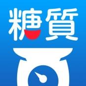 iPhone、iPadアプリ「糖質カウンター 簡単に糖質を測れるアプリ」のアイコン