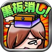 iPhone、iPadアプリ「黒板消し落とし ~無料暇つぶしゲーム~」のアイコン