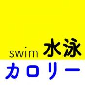 iPhone、iPadアプリ「水泳カロリー消費計算アプリ」のアイコン
