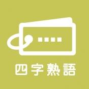 iPhone、iPadアプリ「毎日10問!四字熟語トレーニング」のアイコン