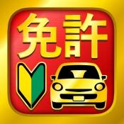 iPhone、iPadアプリ「運転免許 普通自動車免許 学科試験問題集」のアイコン
