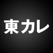 iPhone、iPadアプリ「東京カレンダー アッパー層のリアルを体験するメディア」のアイコン