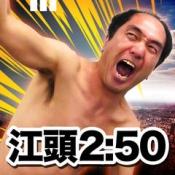 iPhone、iPadアプリ「江頭うじゃうじゃ 〜江頭2:50日本侵略計画の巻〜」のアイコン