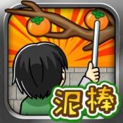 iPhone、iPadアプリ「柿泥棒 ~ポコポコ柿を盗んじゃおう~ /暇つぶしゲーム」のアイコン