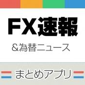 iPhone、iPadアプリ「FXニュースまとめ速報アプリ」のアイコン