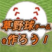 iPhone、iPadアプリ「草野球チームを作ろう! -放置育成型シミュレーション-」のアイコン