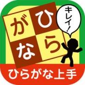 iPhone、iPadアプリ「「ひらがな上手」なぞらずにうまくなる子どものひらがな練習帳 for iOS」のアイコン