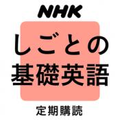 iPhone、iPadアプリ「NHKテレビ しごとの基礎英語」のアイコン