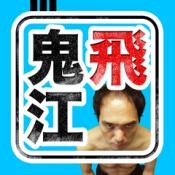 iPhone、iPadアプリ「鬼飛江頭 〜江頭が鬼とび?!〜」のアイコン