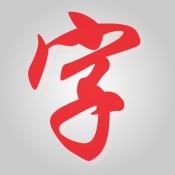 iPhone、iPadアプリ「漢字検索」のアイコン