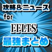 iPhone、iPadアプリ「攻略ニュースまとめ for FFレジェンズ時空ノ水晶(FFLTS)」のアイコン