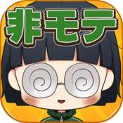 iPhone、iPadアプリ「育成ゲーム 私はまだ本気を出していないだけ~非モテ女子育成~」のアイコン