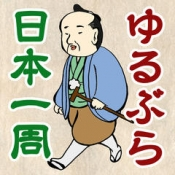 iPhone、iPadアプリ「ゆるぶら日本一周 伊能忠敬の歩数計」のアイコン