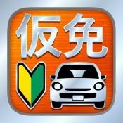 iPhone、iPadアプリ「仮免・仮免許問題集 仮免学科試験」のアイコン
