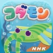 iPhone、iPadアプリ「NHK 古代モンスター 進化中!」のアイコン