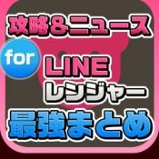 iPhone、iPadアプリ「攻略ニュースまとめ速報 for レンジャー」のアイコン
