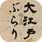 iPhone、iPadアプリ「大江戸ぶらり」のアイコン