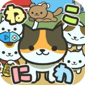 iPhone、iPadアプリ「ねこにわ~猫をお庭で育てよう~」のアイコン
