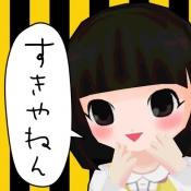 iPhone、iPadアプリ「【関西弁版】ゆるヤミ彼女と100万件のメッセージ」のアイコン