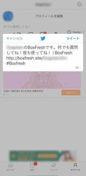 運営 ボックス フレッシュ 質問箱で運営からのbot質問をブロックする方法+見分け方