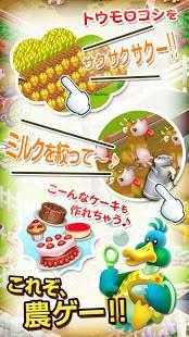 Androidアプリ「ヘイ・デイ (Hay Day)」のスクリーンショット 2枚目