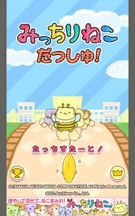 Androidアプリ「みっちりねこ だっしゅ!」のスクリーンショット 5枚目