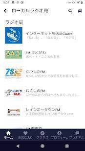 Androidアプリ「TuneIn Radio Pro」のスクリーンショット 1枚目