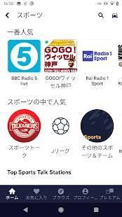 Androidアプリ「TuneIn Radio Pro」のスクリーンショット 4枚目