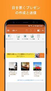 Androidアプリ「OfficeSuite Pro + PDF」のスクリーンショット 4枚目