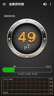 Androidアプリ「Smart Tools - ツールボックス」のスクリーンショット 5枚目