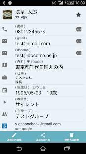 Androidアプリ「g電話帳Pro - 電話 & 電話帳アプリ」のスクリーンショット 4枚目