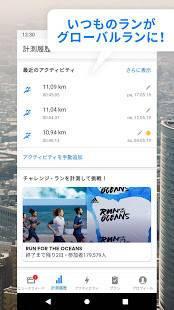 Androidアプリ「Runtastic PRO GPS ランニング&ウォーキング距離計測記録アプリ」のスクリーンショット 4枚目