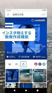 Androidアプリ「Runtastic PRO GPS ランニング&ウォーキング距離計測記録アプリ」のスクリーンショット 3枚目