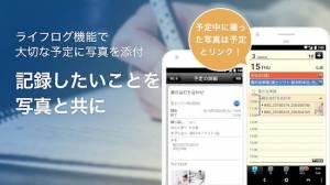 Androidアプリ「Refills(システム手帳・カレンダー・スケジューラー)」のスクリーンショット 4枚目