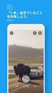 Androidアプリ「Twitter」のスクリーンショット 5枚目