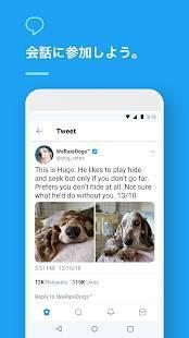 Androidアプリ「Twitter」のスクリーンショット 3枚目