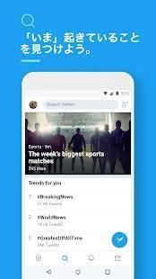 Androidアプリ「Twitter」のスクリーンショット 1枚目