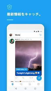 Androidアプリ「Twitter」のスクリーンショット 4枚目