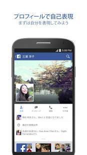 Androidアプリ「Facebook」のスクリーンショット 1枚目
