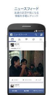 Androidアプリ「Facebook」のスクリーンショット 3枚目
