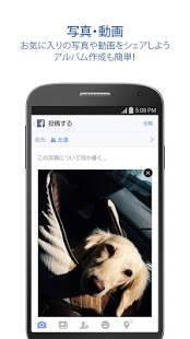 Androidアプリ「Facebook」のスクリーンショット 5枚目