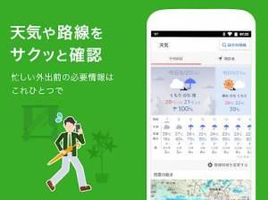 Androidアプリ「Yahoo! JAPAN」のスクリーンショット 4枚目