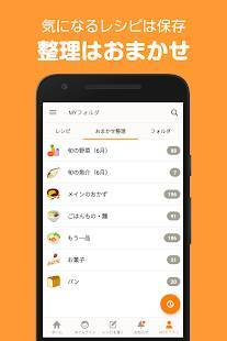 Androidアプリ「クックパッド - 無料レシピ検索で料理・献立作りを楽しく!」のスクリーンショット 4枚目