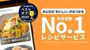 Androidアプリ「クックパッド-No.1料理レシピ検索アプリ」のスクリーンショット 1枚目